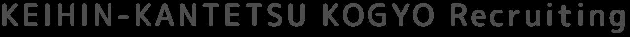 京浜管鉄工業